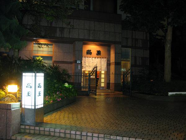 高玉-入口1