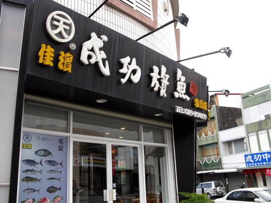 A-008-網購旗魚.jpg