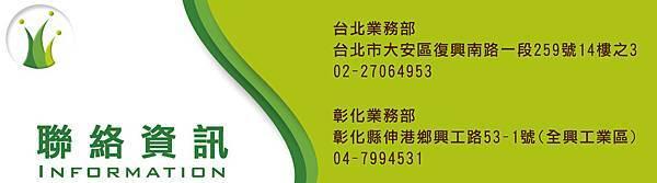 部落格banner-聯絡資訊.jpg
