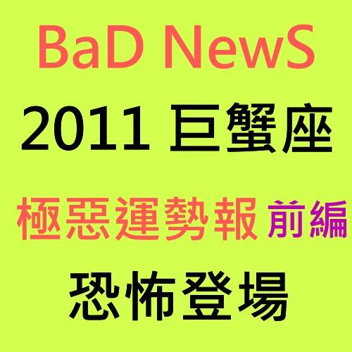 2011巨蟹座前編.jpg