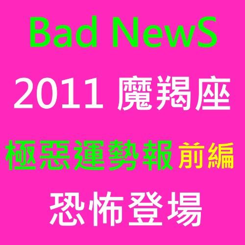 2011魔羯座前編.jpg