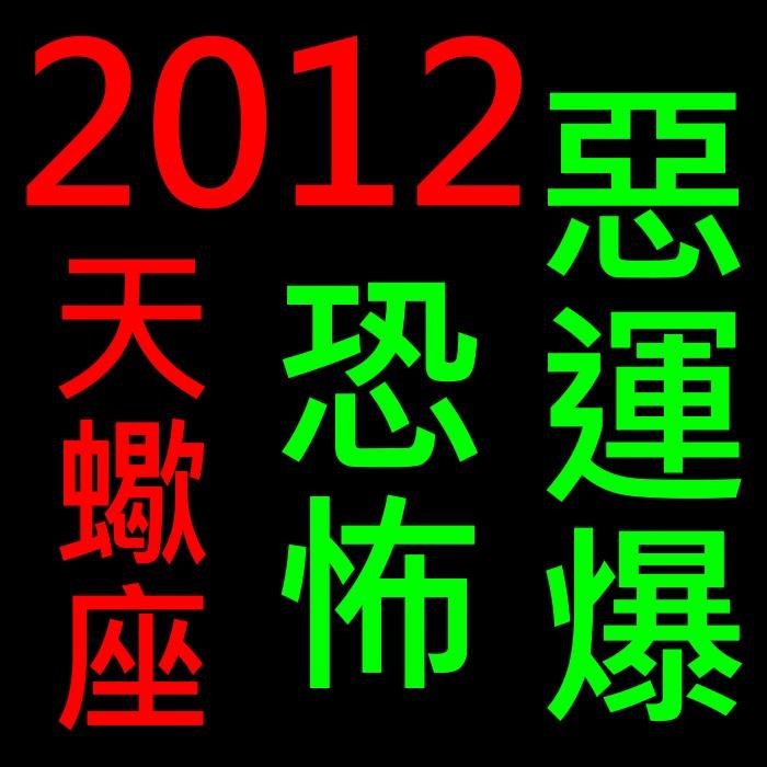 2012天蠍.jpg