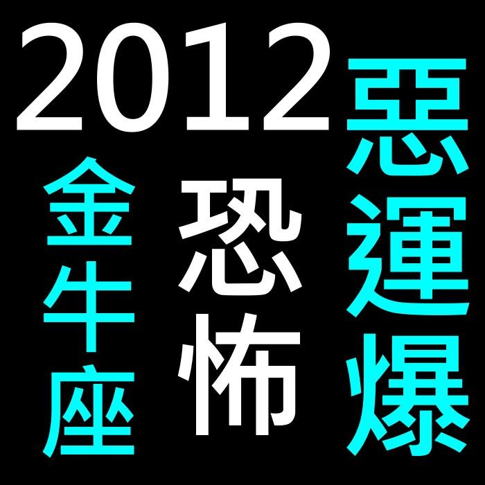 2012金牛.jpg