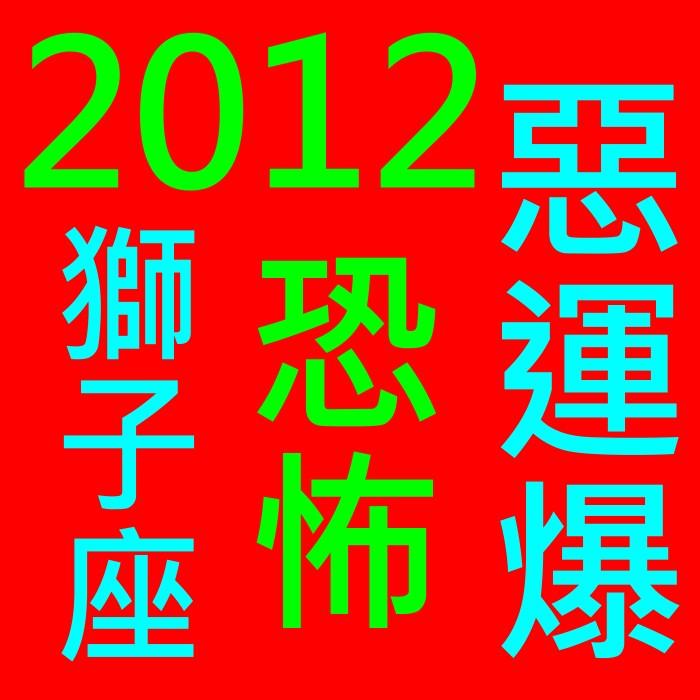 2012獅子.jpg