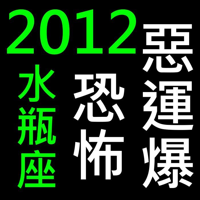 2012水瓶.jpg