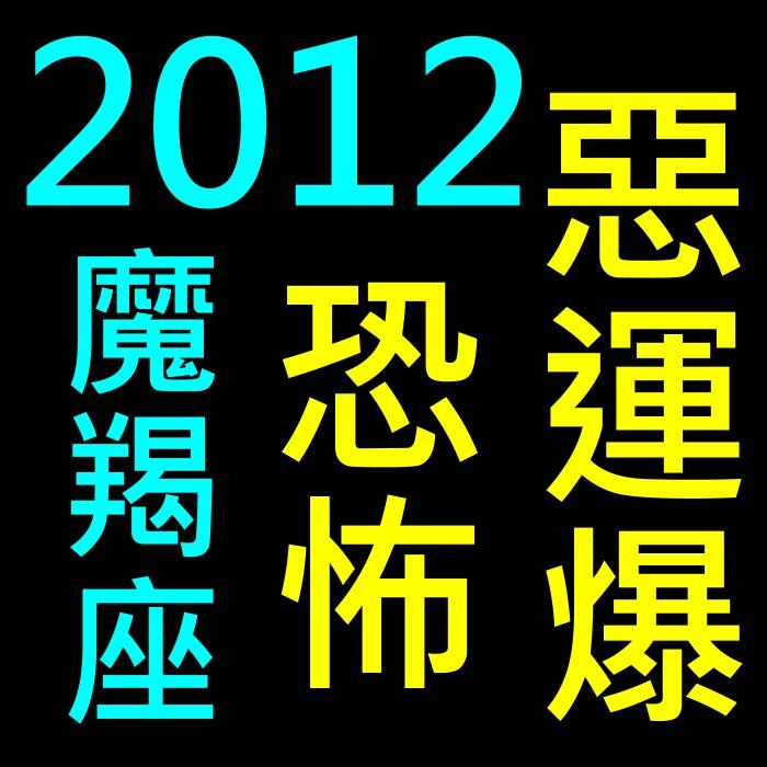 2012魔羯.jpg