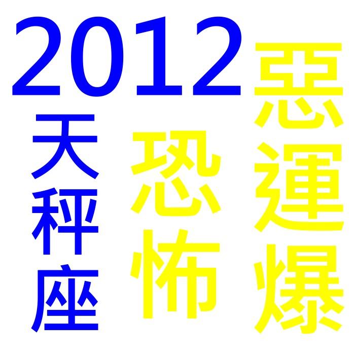 2012天秤.jpg
