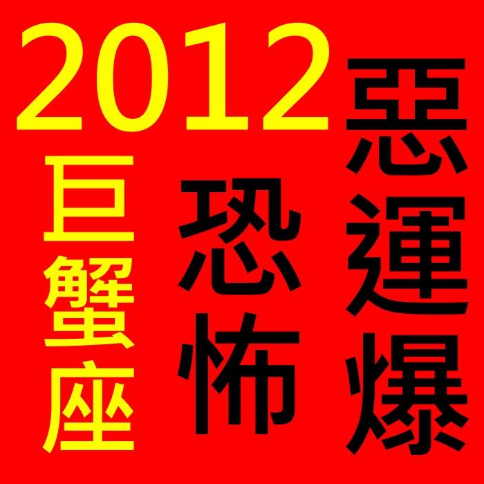 2012巨蟹.jpg
