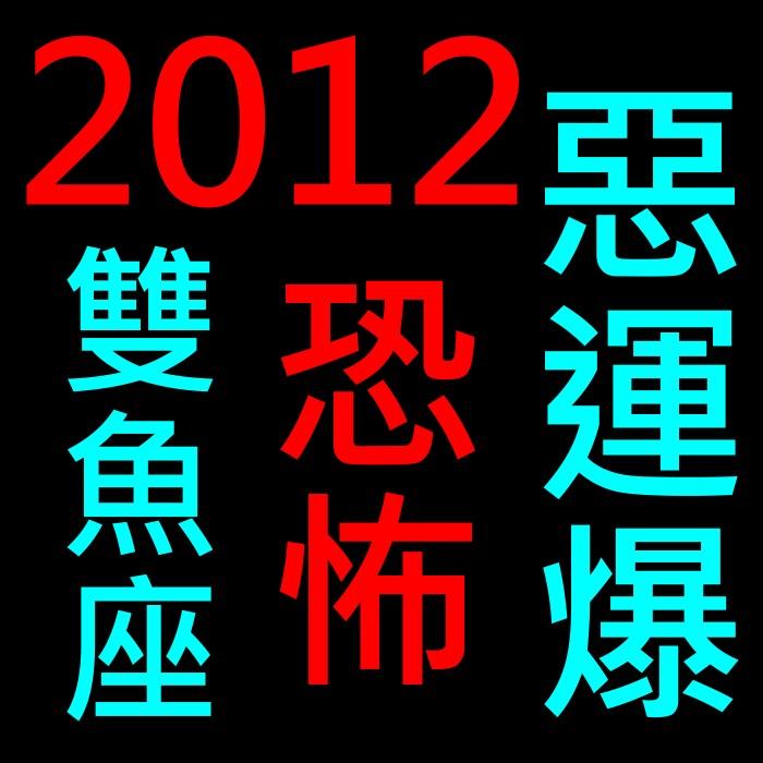 2012雙魚.jpg
