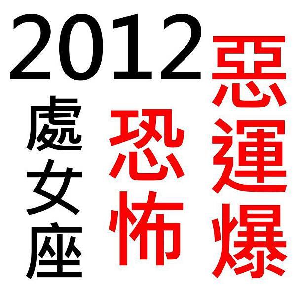 2012處女.jpg