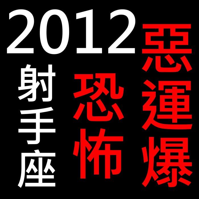 2012射手.jpg