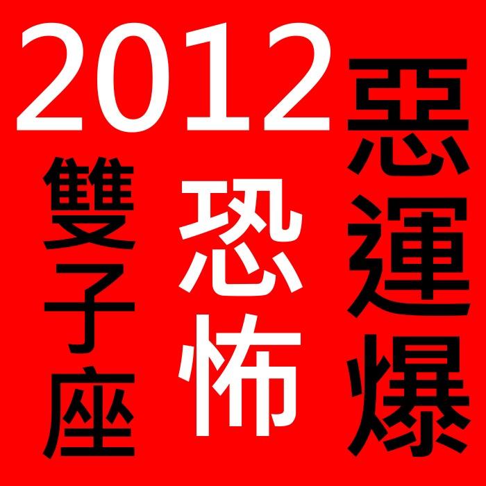 2012雙子.jpg
