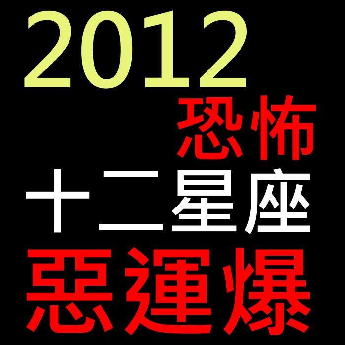 2012total.jpg