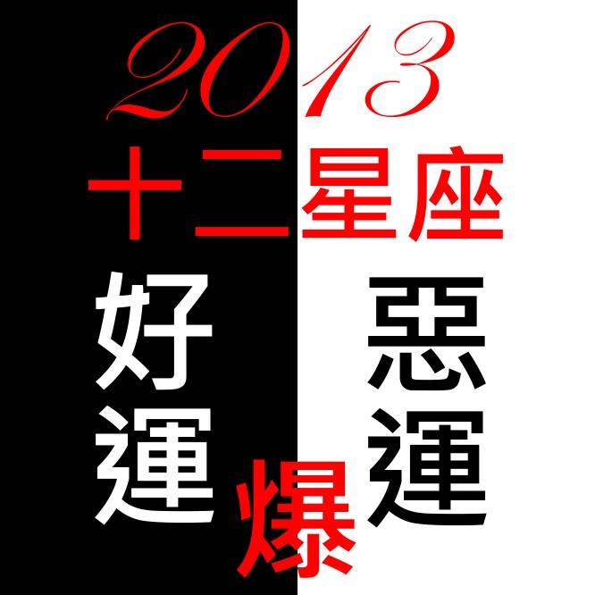 2013total