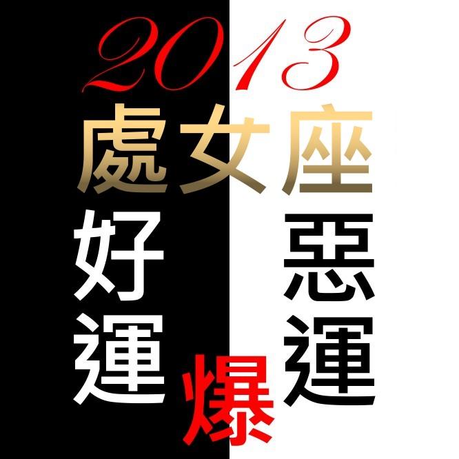 2013vir