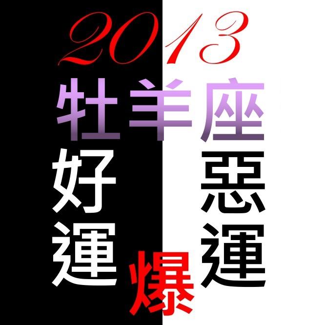 2013ari