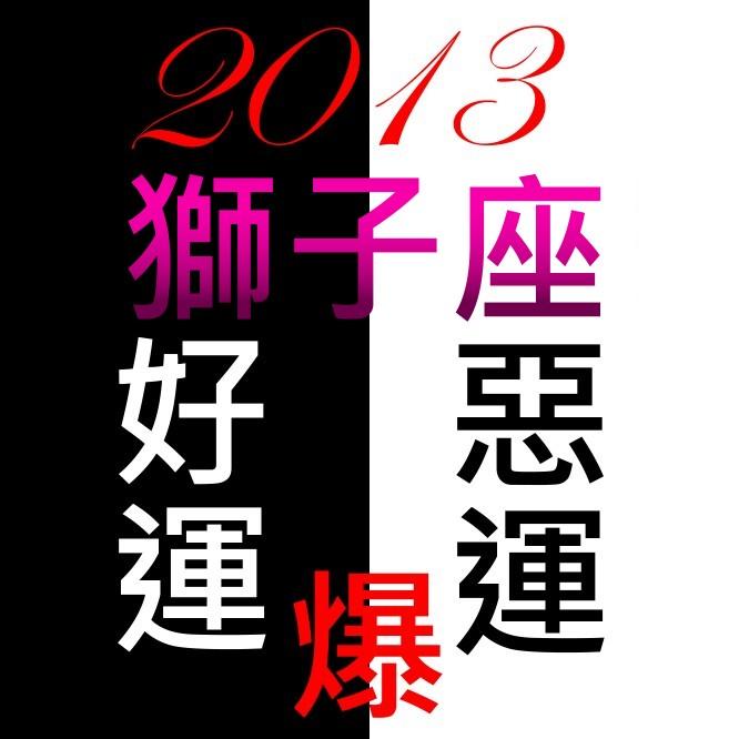 2013leo