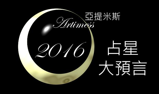 2016first