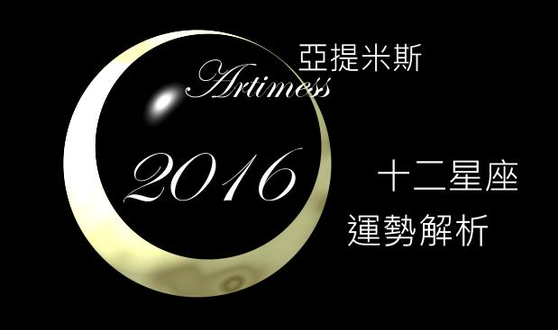 2016total12
