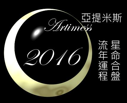 2016newpaper