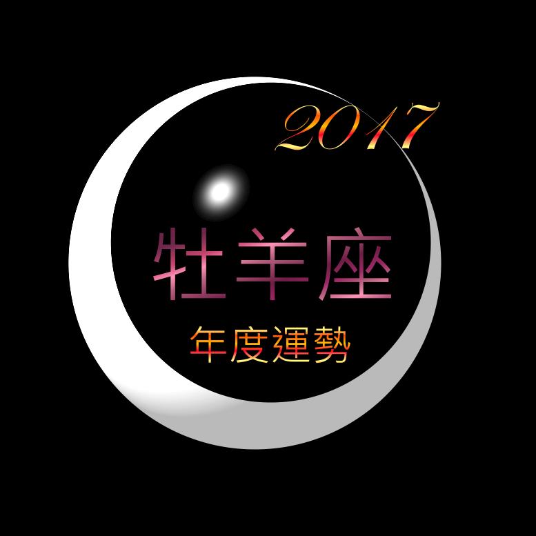 2017牡羊