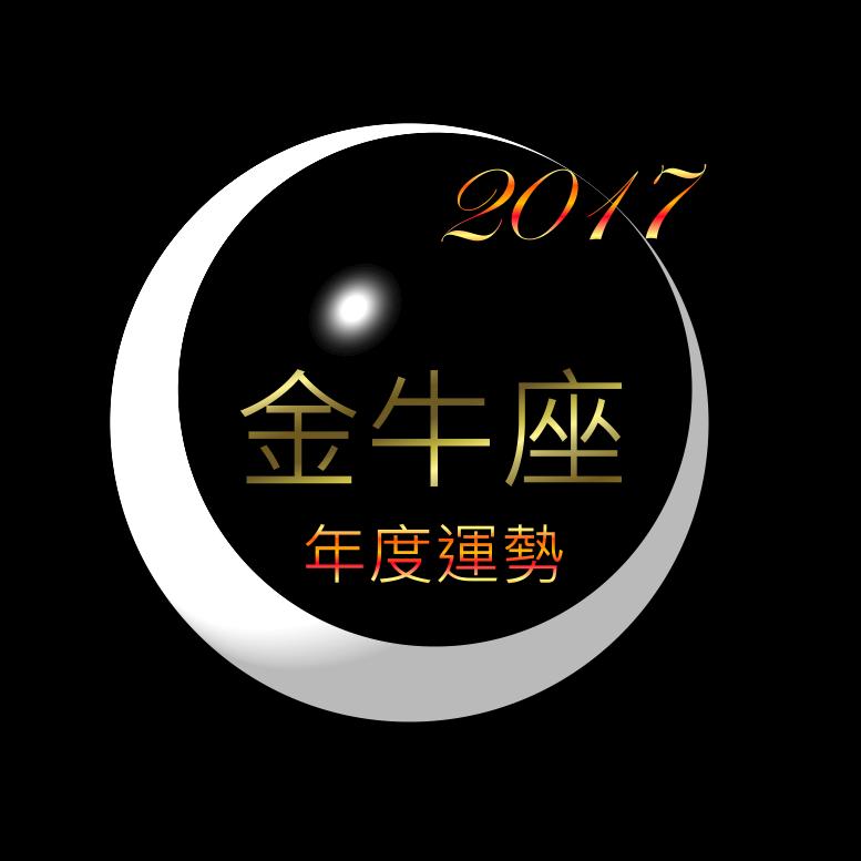 2017金牛