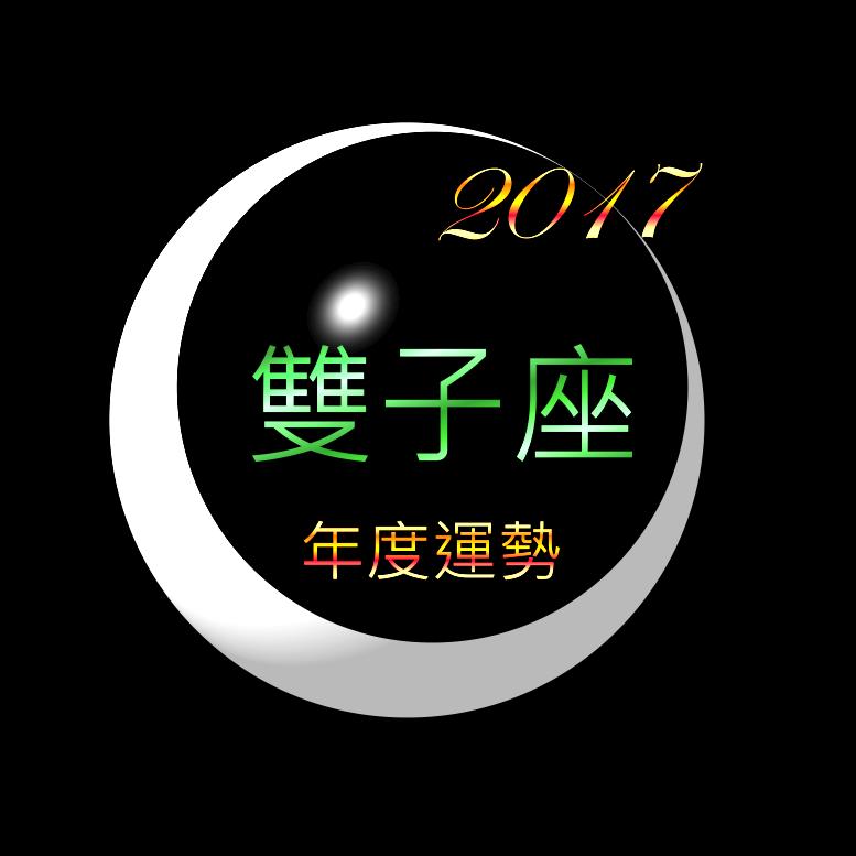 2017雙子