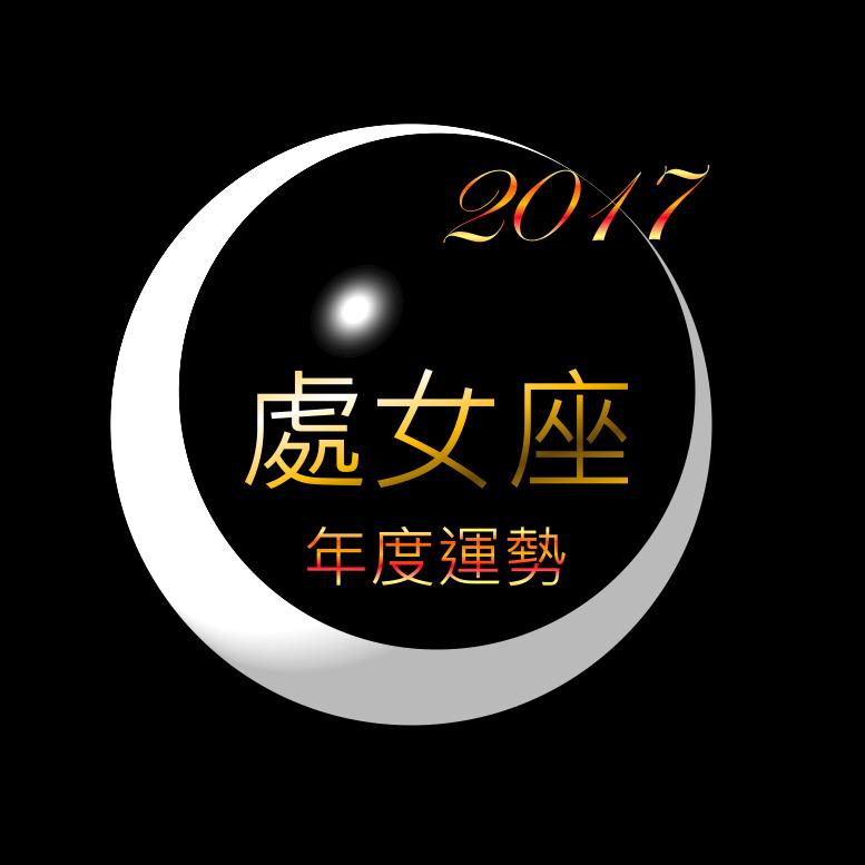 2017處女