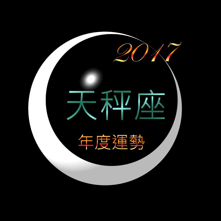 2017天秤