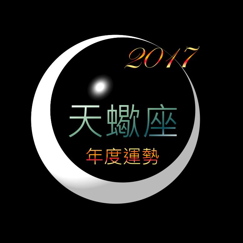 2017天蠍