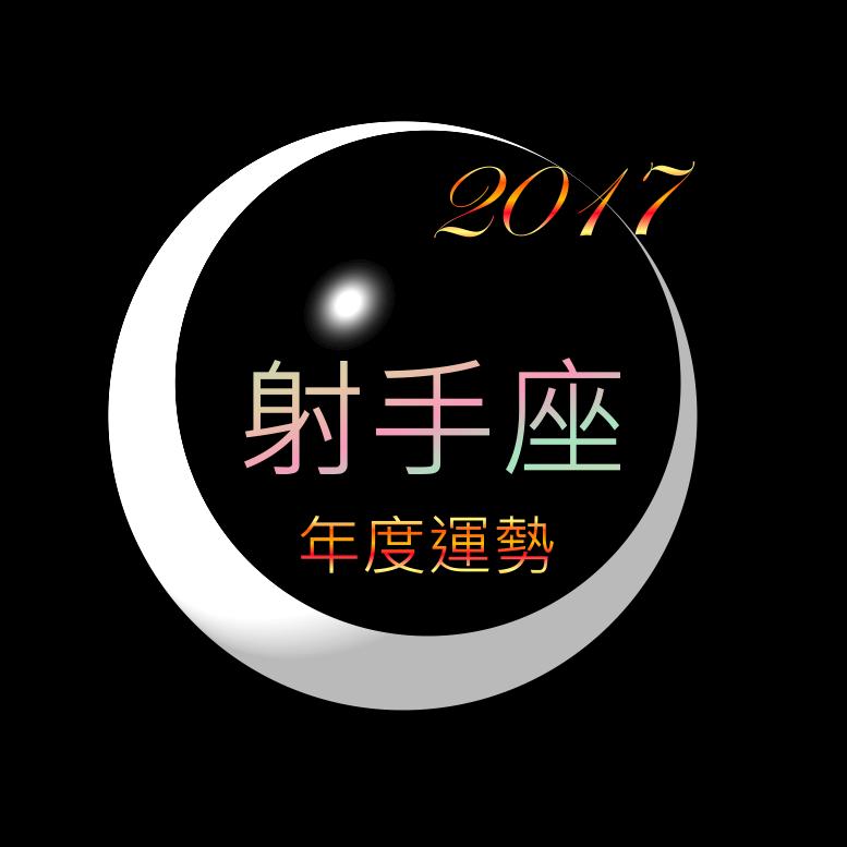 2017射手