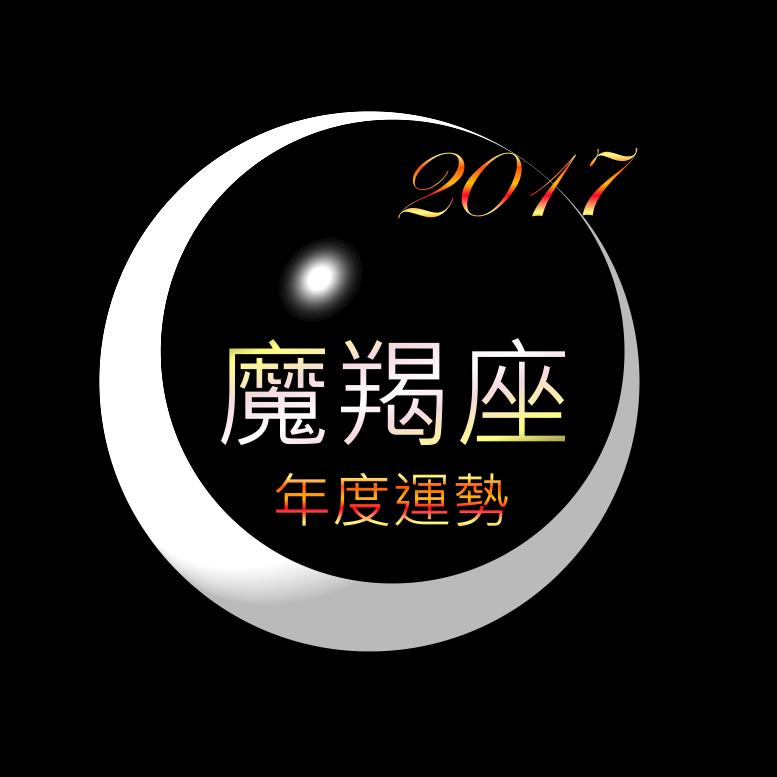 2017魔羯