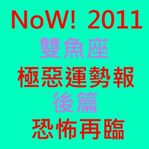 2011雙魚座後編.jpg
