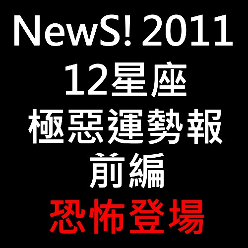 2011惡運報total.jpg
