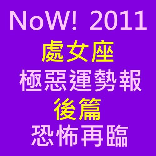 2011處女座後編.jpg