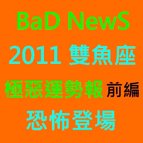 2011雙魚座前編.jpg
