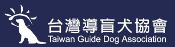 台灣導盲犬協會.jpg