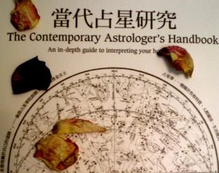 當代占星研究.jpg