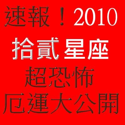 201012星座年運.jpg