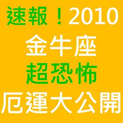 2010牛.jpg