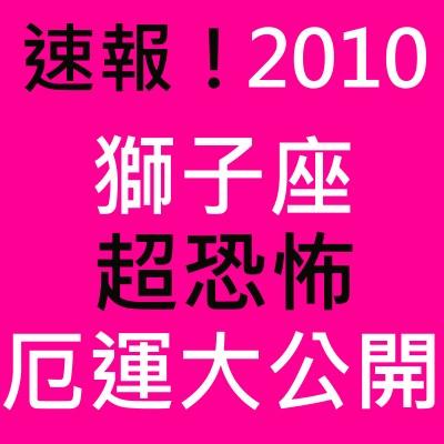 2010獅.jpg