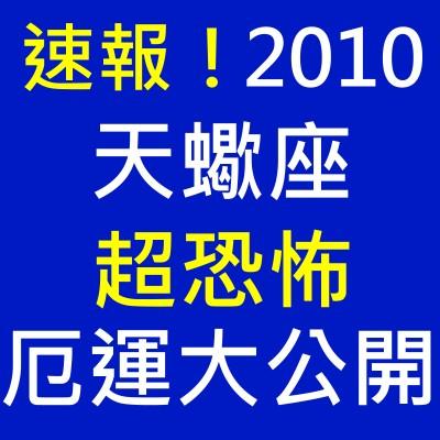 2010蠍.jpg