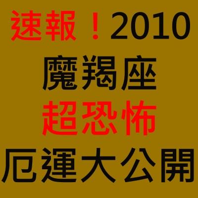 2010羯.jpg
