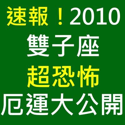 2010雙.jpg