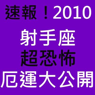 2010射.jpg