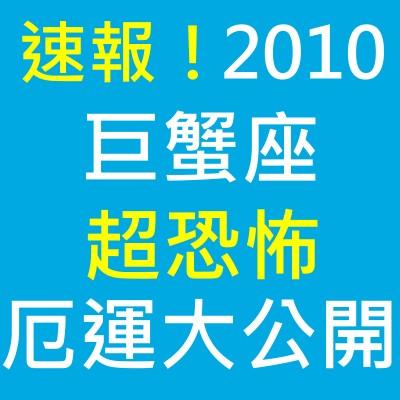 2010蟹.jpg