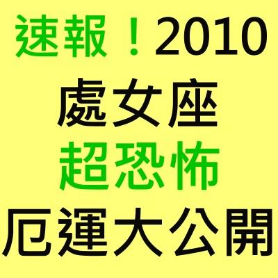 2010女.jpg