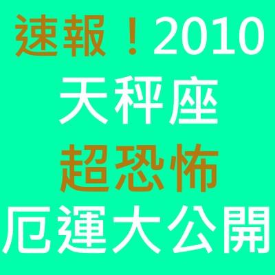 2010秤.jpg