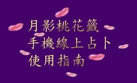 手機服務_占卜.jpg
