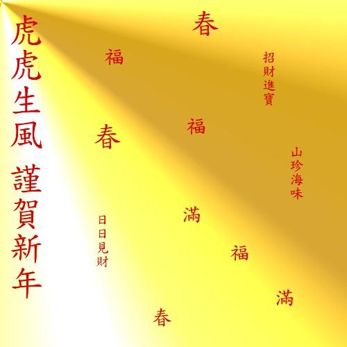2010農曆新年.jpg